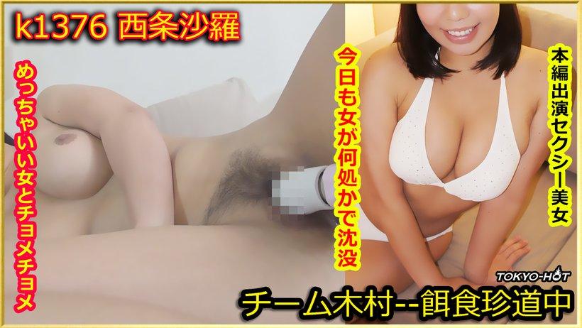 Tokyo Hot k1376 jav sex Go Hunting!— Sara Saijo