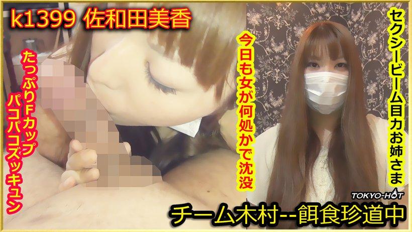 Tokyo Hot k1399 japanese porn Go Hunting!— Mika Sawada