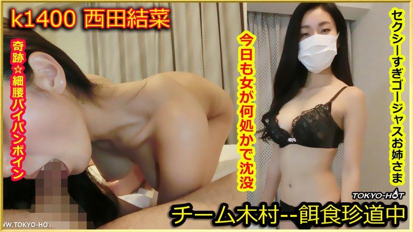 Tokyo Hot k1400 StreamJav Go Hunting!— Yuna Nishida