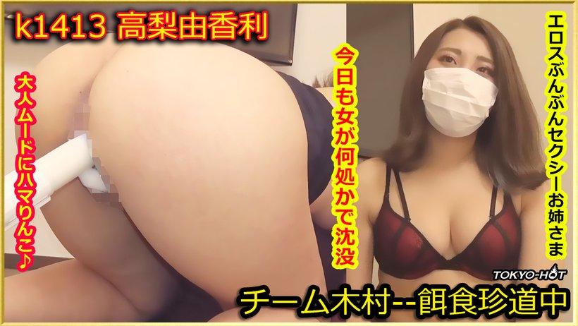 Tokyo Hot k1413 japanese porn Go Hunting!— Yukari Takahashi