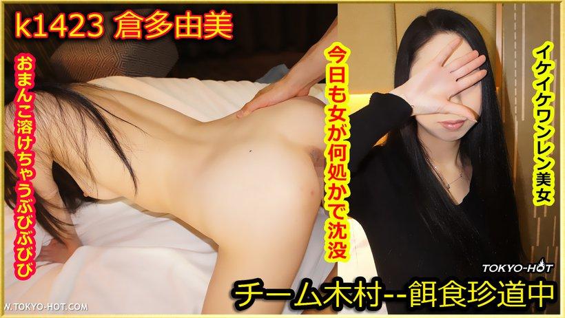 Tokyo Hot k1423 jav stream Go Hunting!— Yumi Kurata