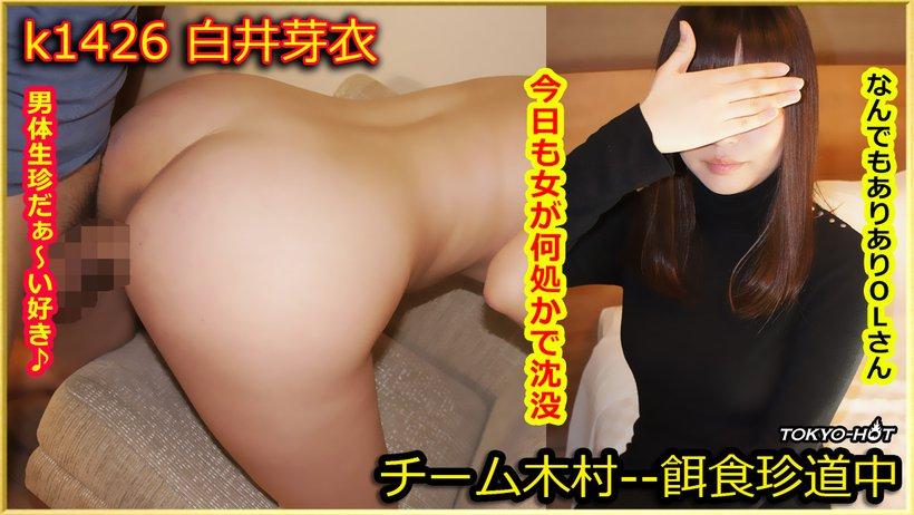 Tokyo Hot k1426 Go Hunting!— Mei Shirai