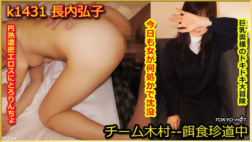 Tokyo Hot k1431 japanese sex Go Hunting!— Hiroko Osanai