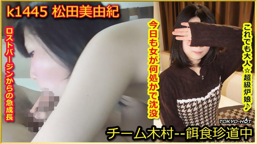 Tokyo Hot k1445 jav videos Go Hunting!— Miyuki Matsuda
