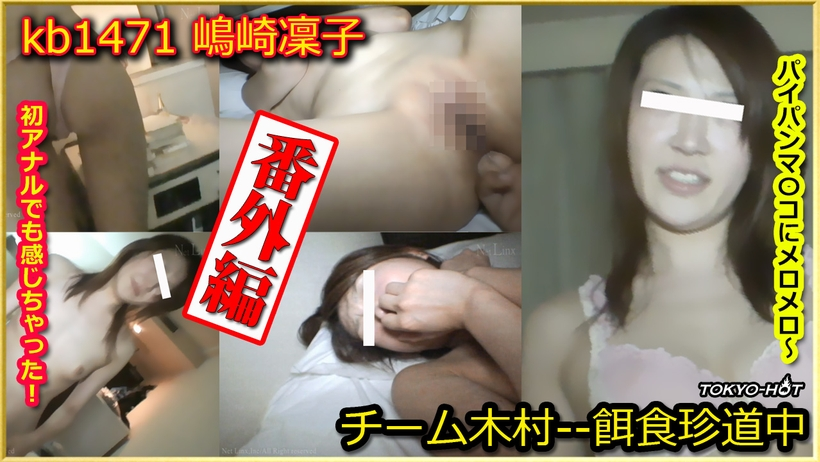 Tokyo Hot kb1471 japaness porn Go Hunting! Extra Edition— Rinko Shimazaki