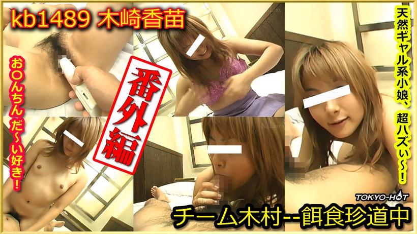 Tokyo Hot kb1489 japanese jav Go Hunting! Extra Edition— Kanae Kisaki