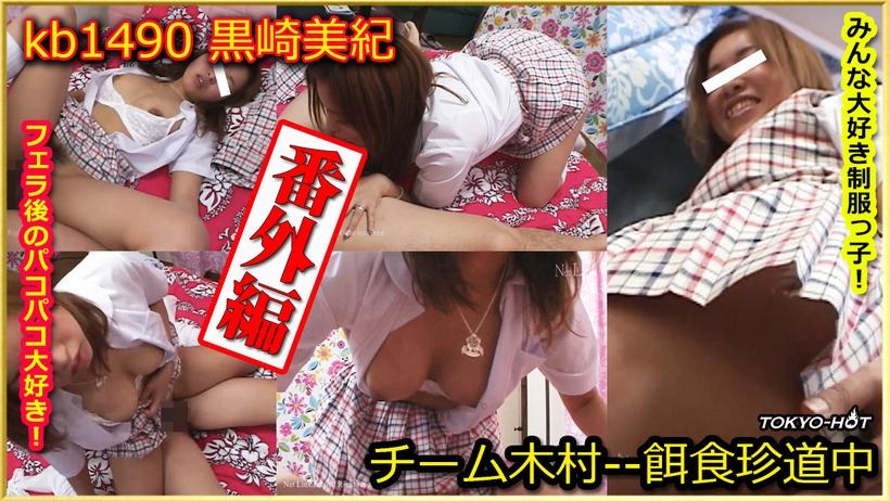 Tokyo Hot kb1490 xxx online Go Hunting! Extra Edition— Miki Kurosaki