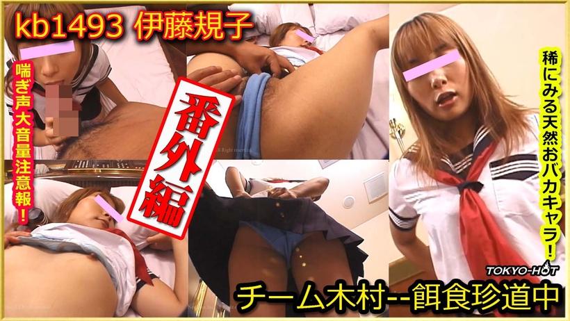 Tokyo Hot kb1493 japaneseporn Go Hunting! Extra Edition— Noriko Ito