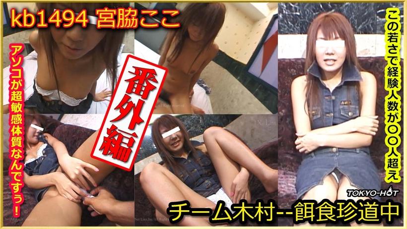 Tokyo Hot kb1494 jav porn Go Hunting! Extra Edition— Koko Miyawaki