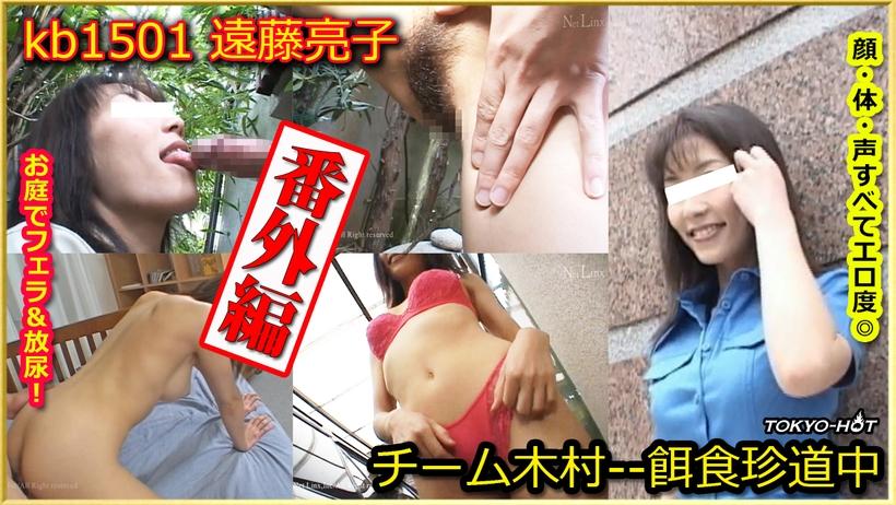 Tokyo Hot kb1501 JavFun Go Hunting! Extra Edition— Ryoko Endo