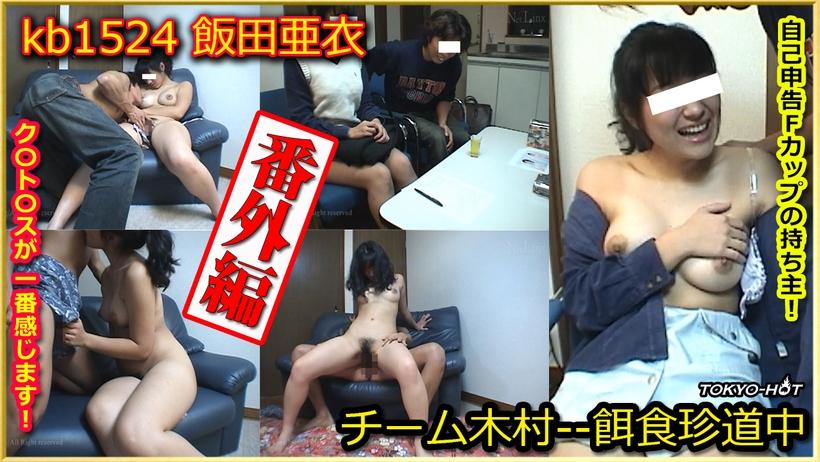 Tokyo Hot kb1524 Go Hunting! Extra Edition— Ai Iida