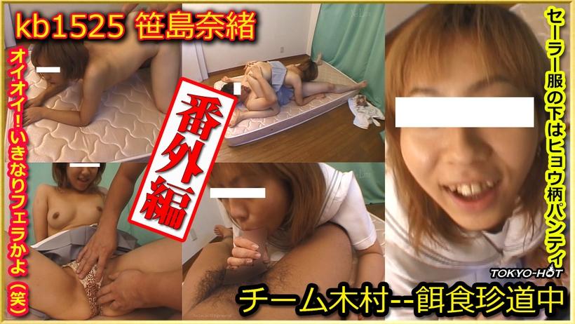 Tokyo Hot kb1525 jav hd uncensored Go Hunting! Extra Edition— Nao Sasajima