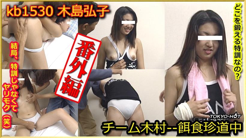 Tokyo Hot kb1530 jav idol Go Hunting! Extra Edition— Hiroko Kijima