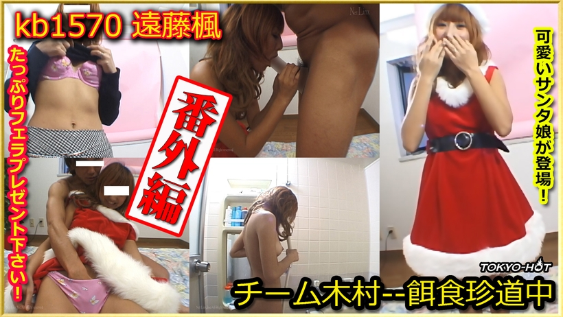 Tokyo Hot kb1570 Go Hunting! Extra Edition— Kaede Endo