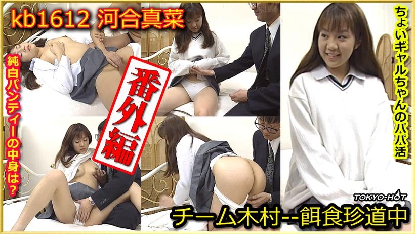 Tokyo Hot kb1612 japanese porn video Go Hunting! Extra Edition— Mana Kawai