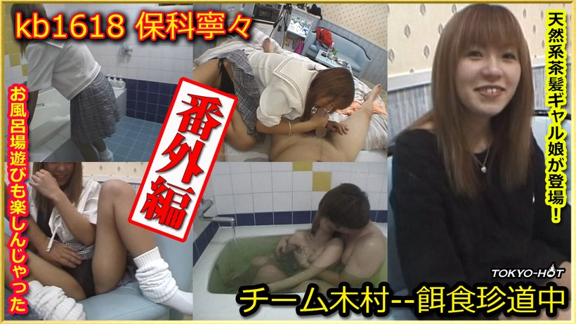 Tokyo Hot kb1618 asian incest porn Go Hunting! Extra Edition— Nene Hoshina