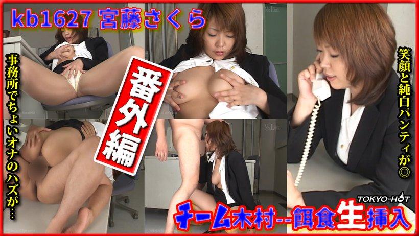 Tokyo Hot kb1627 jav stream Go Hunting! Extra Edition— Sakura Kudo