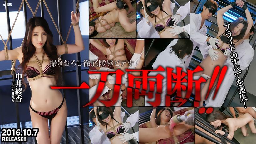 Tokyo Hot n1188 Slender Beauty Meat Urinal  Ayaka Nakai