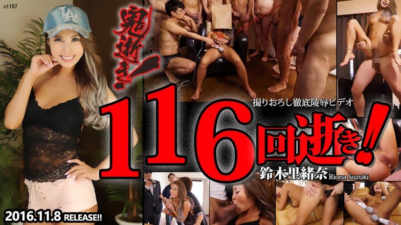 Tokyo Hot n1197 Girlish Slender Cutie Hard Acme