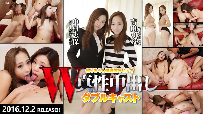 Wカン 吉田りお/中村志保:東京熱(Tokyo-Hot)