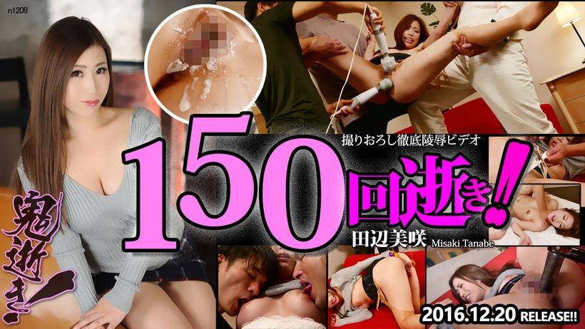 Tokyo Hot n1209 jav model Plenty Acme & Cum Play Misaki Tanabe
