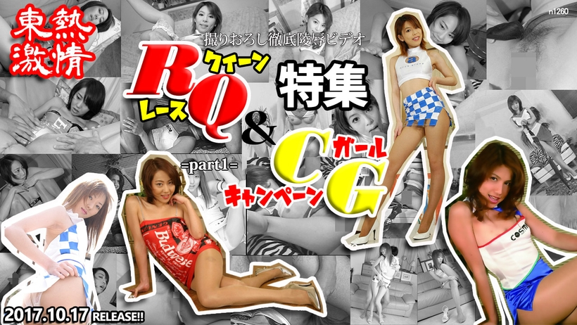 Tokyo Hot n1260 javporn Tokyo Hot Pit Babe & Poster Girl Special =part1=