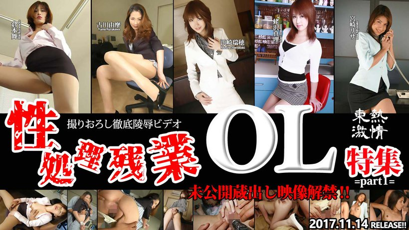 Tokyo Hot n1266 japanese porn movies Tokyo Hot Office Sexual Harassment Special =part1=