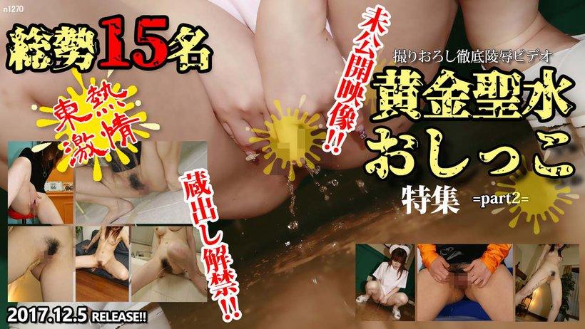 Tokyo Hot n1270 Tokyo Hot Piss Play Special =part2=