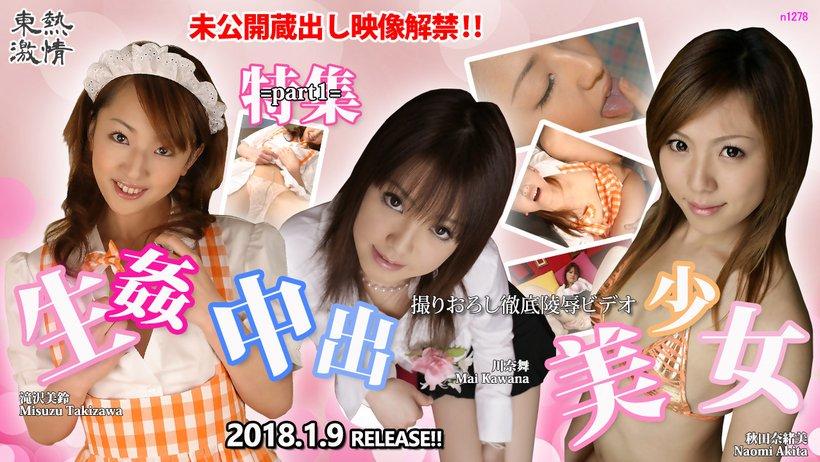 Tokyo Hot n1278 jav uncen Tokyo Hot Cute Girls Creampie Special =part1=