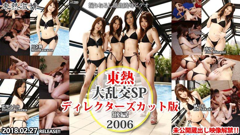 Tokyo Hot n1289 japanese sex movies Tokyo Hot 2006 SP Director's Cut Edition 【Sequel volume】