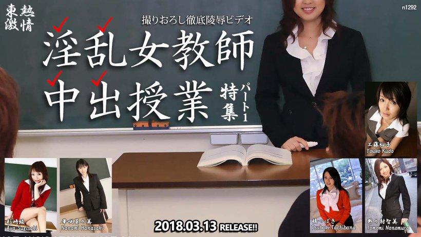 Tokyo Hot n1292 watch jav Tokyo Hot Slut Teacher's  Secret Lesson Special =part1=