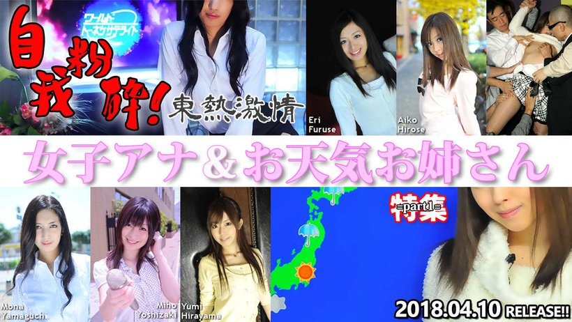 Tokyo Hot n1298 asian incest porn Tokyo Hot Weather Forecaster & Announcer Special =part1=