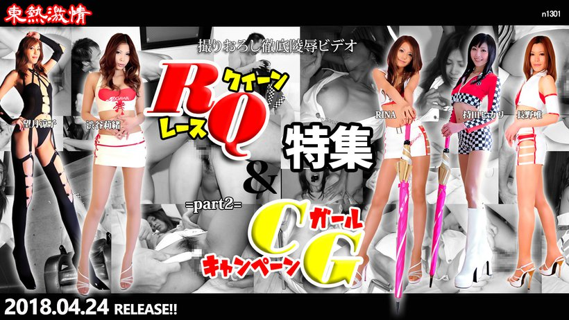 Tokyo Hot n1301 japanese free porn Tokyo Hot Pit Babe & Poster Girl Special =part2=