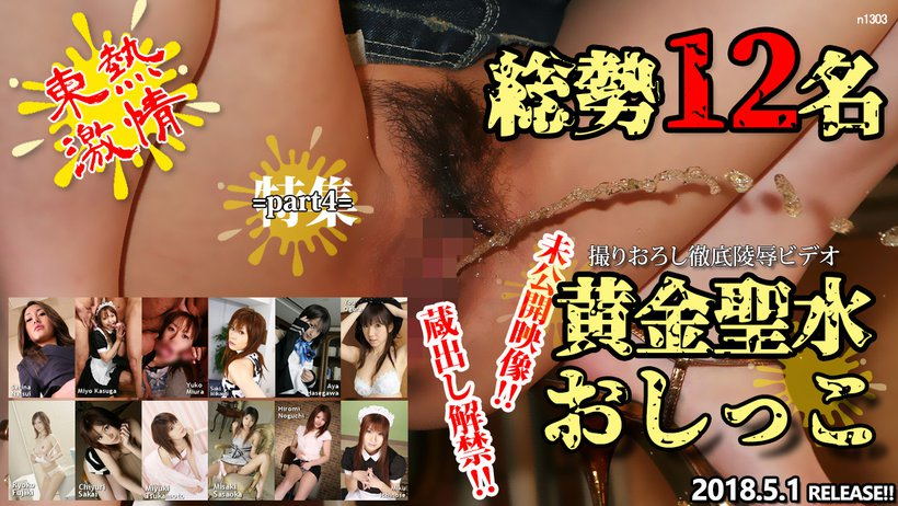 Tokyo Hot n1303 japanese sex Tokyo Hot Piss Play Special =part4=