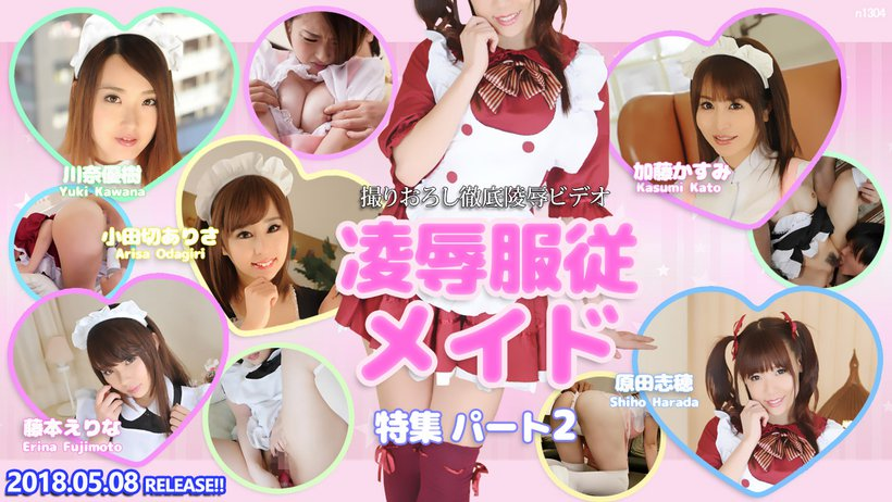 Tokyo Hot n1304 Tokyo Hot Insult & Obedience Maid Special =part2=