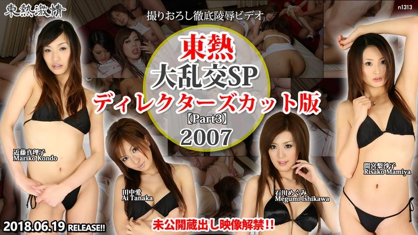 Tokyo Hot n1313 KissJav Tokyo Hot 2007 SP Director's Cut Edition =part3=