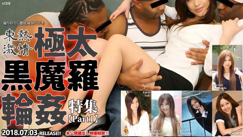 Tokyo Hot n1316 Tokyo Hot Huge Black Fucker's Hell =part1=