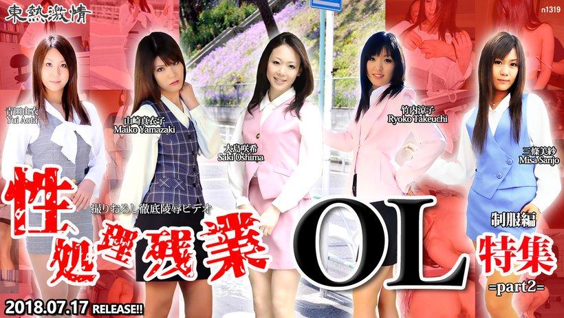 Tokyo Hot n1319 top jav Tokyo Hot Office Sexual Harassment Special =part2=