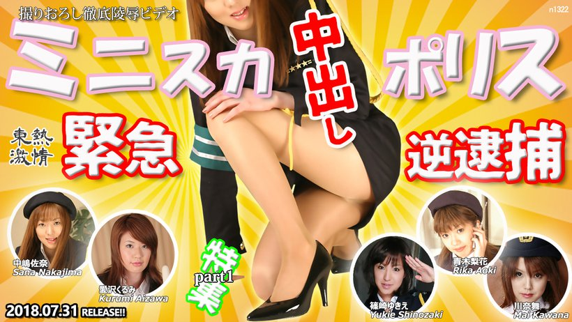 Tokyo Hot n1322 download jav Tokyo Hot Miniskirt Police Voluntary Questioning Special =part1=