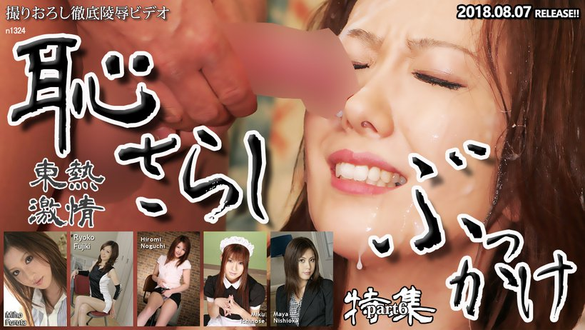 Tokyo Hot n1323 best japanese porn Tokyo Hot Cum Shooters Special =part6=