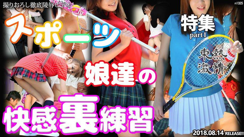 Tokyo Hot n1325 jav hd stream Tokyo Hot Sport Beauty Special =part1=