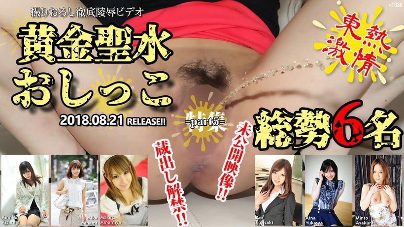 Tokyo Hot n1326 Tokyo Hot Piss Play Special =part5=