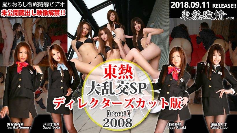 Tokyo Hot n1331 Tokyo Hot 2008 SP Director's Cut Edition =part1=