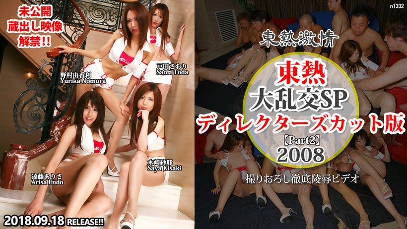 Tokyo Hot n1332 Tokyo Hot 2008 SP Director's Cut Edition =part2=