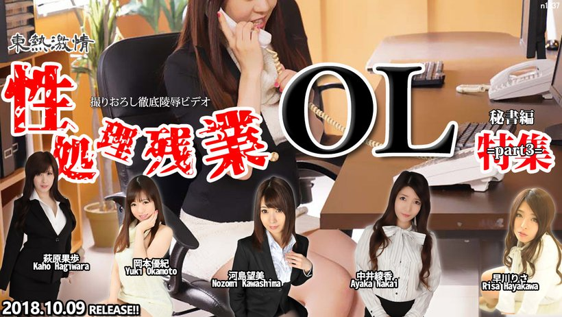 Tokyo Hot n1337 StreamJav Tokyo Hot Office Sexual Harassment Special =part3=
