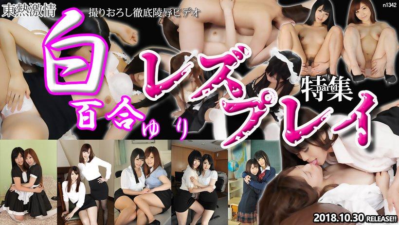 Tokyo Hot n1342 porn japanese Tokyo Hot Lesbian Joy & Fun Play Special =part1=