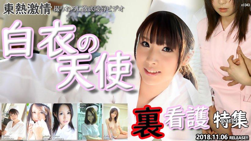 Tokyo Hot n1343 Tokyo Hot Emergency Room of Nasty Nurse Special =part1=