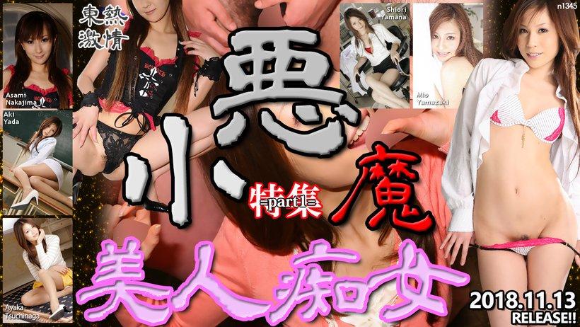 Tokyo Hot n1344 Tokyo Hot Beautiful Sweet Devil Special =part1=