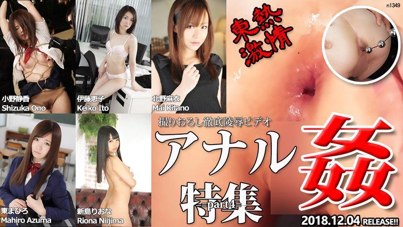 東熱激情 アナルカン特集 part4:東京熱(Tokyo-Hot)