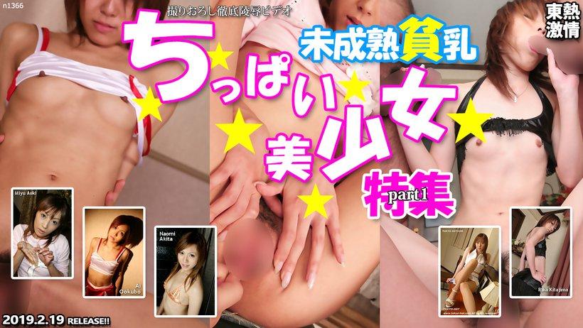 Tokyo Hot n1366 porn hd jav Tokyo Hot Cute Flat Titties Special =part1=